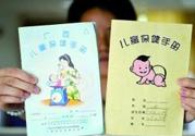 儿童保健手册在哪里办理丢失了怎么补办