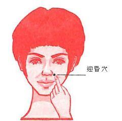 缓解呼吸系统不适的迎香穴按摩方法