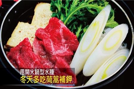 吃火锅时搭配茼蒿 轻松预防脸部水肿
