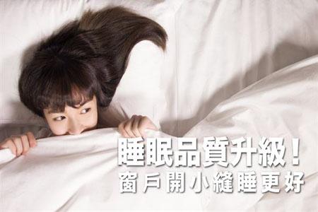 睡眠品质升级!窗户开小缝睡更好