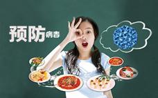 预防关节炎吃什么食物好 不必担心副作用
