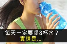 每天必须喝8杯水为什么呢?营养专家来解答