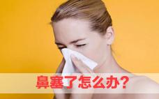 鼻子插葱有什么作用?鼻子插葱可以治疗感冒鼻塞吗?