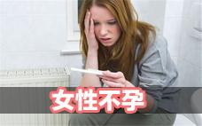输卵管通水后多久能同房?输卵管通水后几天可以同房?