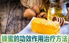 蜂蜜结晶与什么有关 蜂蜜在什么温度下容易结晶