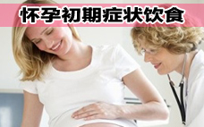 怀孕6个月下面流黄水是怎么回事?怎么办?