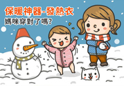 冬季保暖神器发热衣 让你不再担心寒冷问题