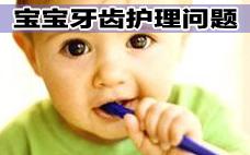 宝宝几岁开始刷牙 怎么挑选牙刷