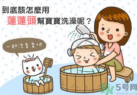 怎么用莲蓬头帮宝宝洗澡洗头 为什么害怕莲蓬头