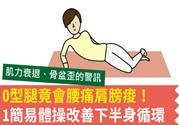 O型腿做什么运动可以矫正 O型腿运动矫正法