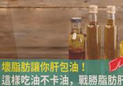 脂肪肝能吃猪油吗 脂肪肝吃什么油好