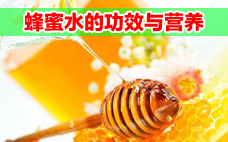 蜂蜜减肥法真的有用吗 三日蜂蜜减肥法