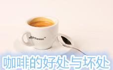 喝咖啡会导致不孕不育吗 怀孕期间能喝咖啡吗