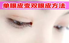 单眼皮怎么化妆好看教程 简单3步打造电力眼妆