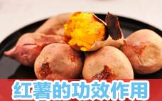 红薯什么颜色好吃 白心红薯最甜