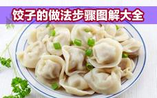 墨鱼饺子好吃吗 吃墨鱼饺子的好处