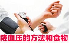 什么样的人容易得高血压 预防高血压的自然方法
