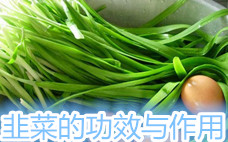 肝火旺盛吃什么水果好?肝火旺能吃韭菜吗?
