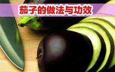 红烧茄子怎么做好吃 红烧茄子的美味做法
