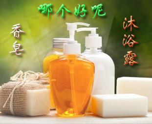 肥皂和沐浴露哪个好?肥皂和沐浴露的区别?