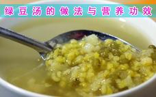 吃螃蟹可以喝绿豆汤吗?吃完螃蟹能喝绿豆汤吗?
