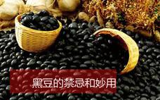 黑豆泡醋什么时候吃最好?黑豆泡醋什么时间吃最好?