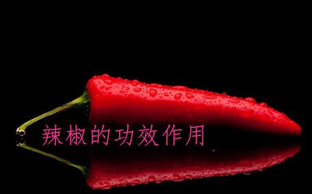 辣椒防癌还是致癌 辣椒的好处