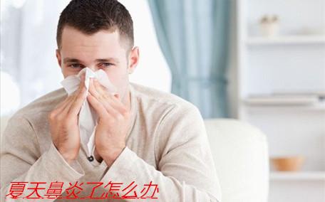 什么是鼻炎呢 鼻炎是怎么造成的呢