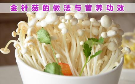 锡纸蒜蓉金针菇的做法 锡纸蒜蓉金针菇怎么做好吃