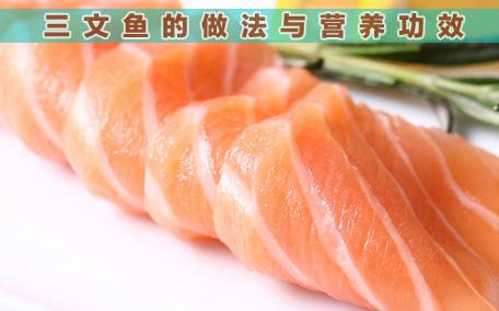 三文鱼可以蒸着吃吗 蒸三文鱼的做法
