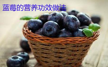 葡萄干和蓝莓干的区别 如何挑选蓝莓干