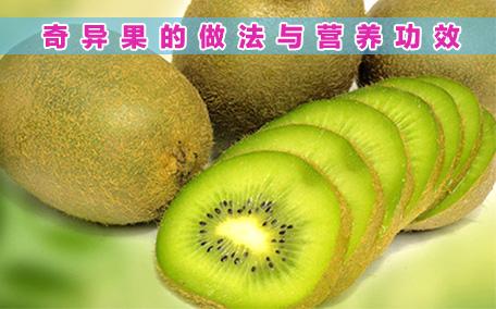 猕猴桃的品种有哪些 猕猴桃有几种品种
