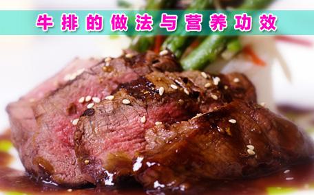 如何自制西冷牛排 西冷牛排的美味做法