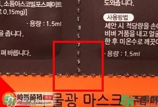 Jayjun水光樱花面膜真假辨别图对比