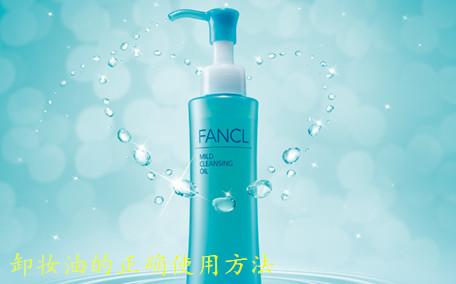 卸妆油会堵塞毛孔吗?卸妆水卸妆乳和卸妆油的区别