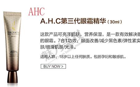 ahc冰点玻尿酸冷冻精华有什么功效 ahc冰点精华是什么