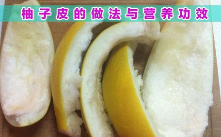 柚子皮怎么做好吃 创意吃法推荐