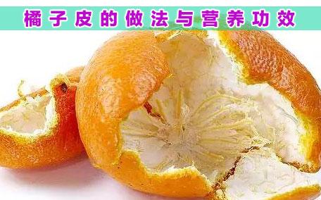 芦柑皮可以做陈皮吗?芦柑皮和橘子皮的区别