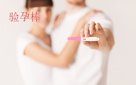 如何验孕 备孕的注意事项