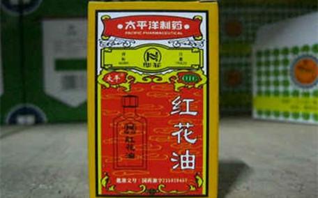 红花油的功效作用 红花油的禁忌