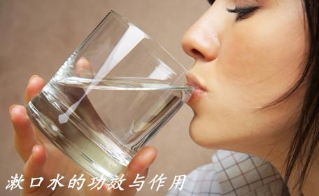 漱口水有用吗?漱口水后要用清水吗?