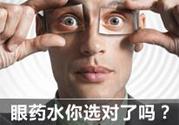 眼睛干痒用什么眼药水?眼药水哪种好?