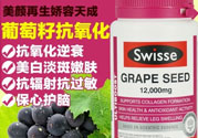 swisse葡萄籽一天吃几粒?swisse葡萄籽什么时候吃效果最好?