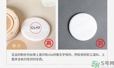 clio珂莱欧限量版气垫bb真假辨别方法