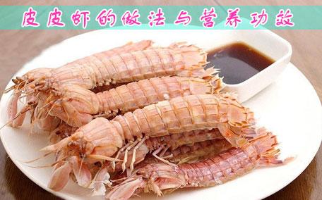 濑尿虾多少钱一斤2018 濑尿虾的挑选技巧