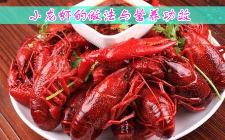龙虾的烧法 龙虾的功效