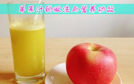 苹果醋饮料含有酒精吗 苹果醋的好处