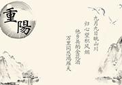 重阳节出生的人好吗?重阳节出生的人怎么取名?