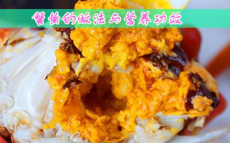 螃蟹蟹黄是稀的熟了没 蟹黄是稀的可以吃吗