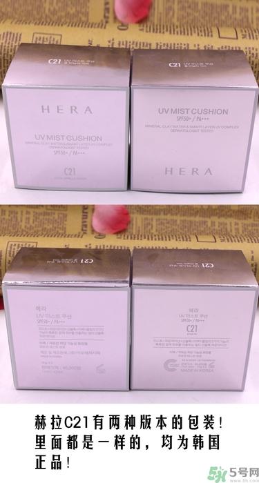 hera赫拉黑珍珠13号和21号的区别 色号怎么选